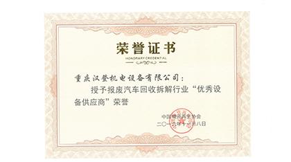 优 秀供应商证书
